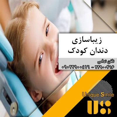 زیبا سازی دندان کودکان