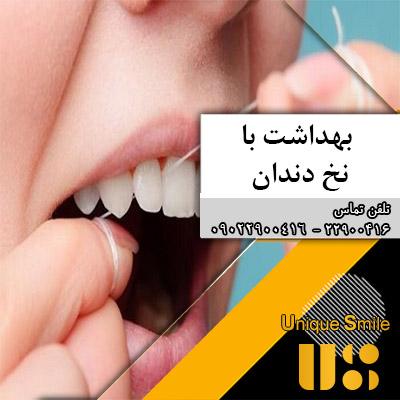 سلامت دندان با نخ دندان