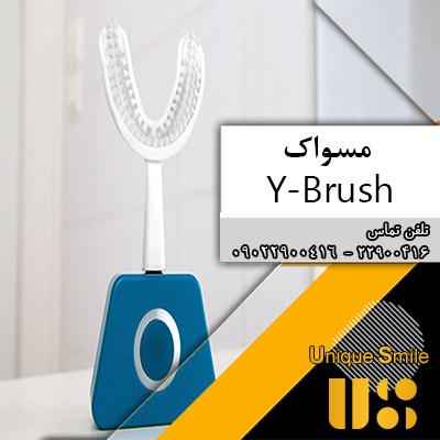 مسواک 10 ثانیه ای Y-Brush
