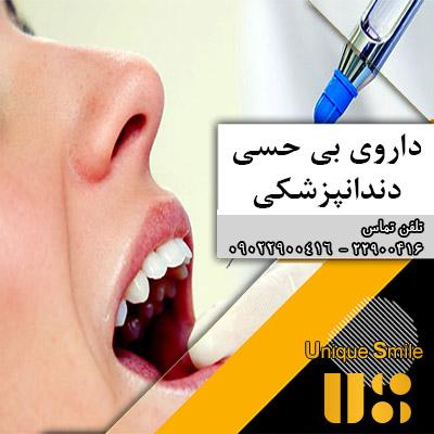 حساسیت به داروهای بی حسی دندانپزشکی