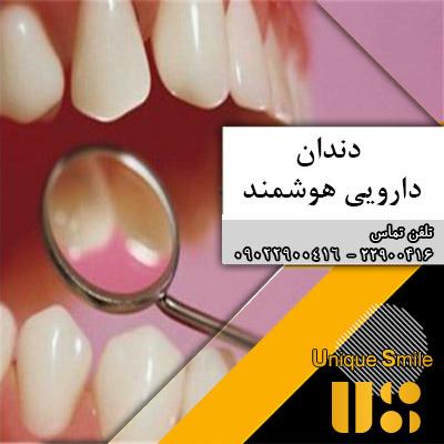 دندان دارویی هوشمند