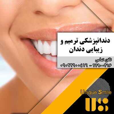 دندانپزشکی ترمیم و زیبایی دندان